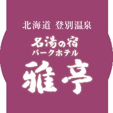 北海道登別温泉 名湯の宿 パークホテル 雅亭
