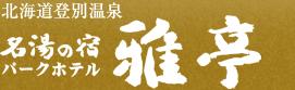 北海道登別温泉 名湯の宿パークホテル雅亭